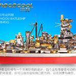 piececool-battleship-kongou